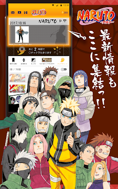 NARUTO-ナルト- 公式漫画アプリ~毎日15時にもらえるチャクラで全話読破~のおすすめ画像4