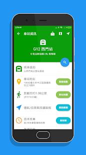 台北搭捷運 - 捷運路線地圖與票價行駛時間查詢  螢幕截圖 23