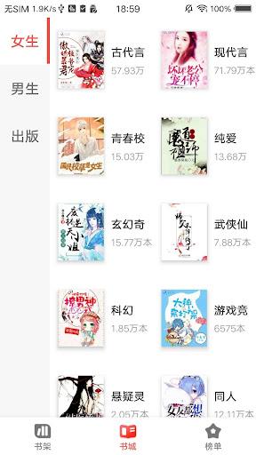 Screenshot for 阅读神器 - 免费小说 - 繁体简体 - 追书神器 - 全网热门 in Hong Kong Play Store