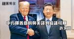 許文昌:中方釋善意料與美談判協議可期
