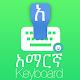 Amharic Keyboard for PC
