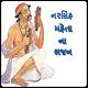 Download Narsinh Mehta na Bhajan For PC Windows and Mac