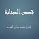 قصص الصحابة - محمد صالح المنجد Download for PC Windows 10/8/7