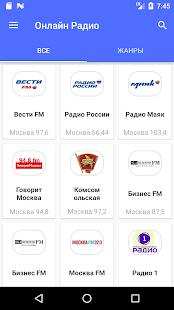Онлайн Радио - náhled