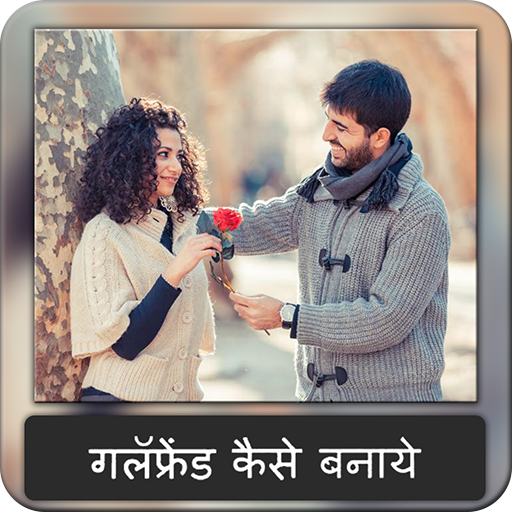 Girlfriend Kaise Banaye…