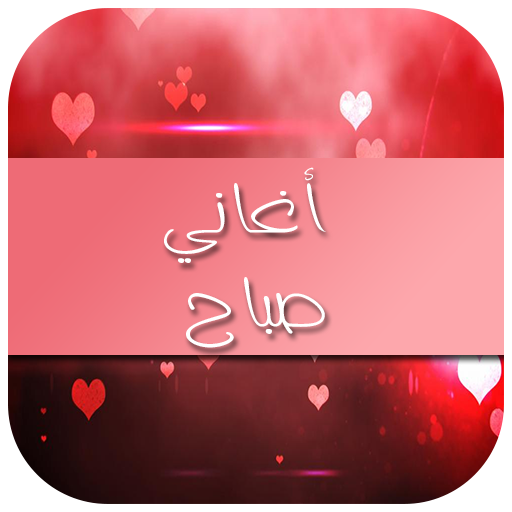 Iphone 7 Ringtone Download Pagalworld: Download ‎أغاني صباح App Store Softwares