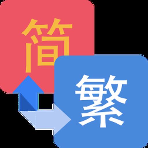 繁簡轉換2017