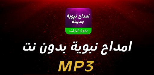 NABAWIYA TÉLÉCHARGER MP3 AMDAH