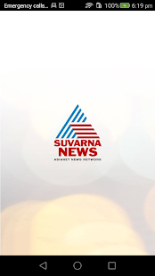 Suvarna News - Official- screenshot thumbnail