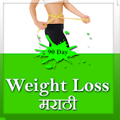 90 days weight loss marathi