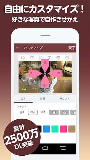 Simeji Japanese keyboard+Emoji  screenshots 10