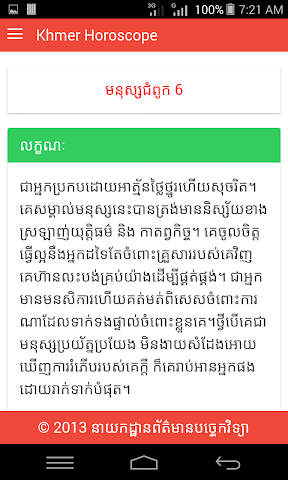 android Khmer Horoscope Job Screenshot 0
