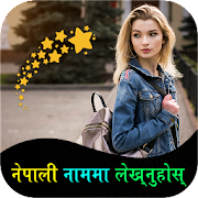 Nepali Name Art On Photo, Nepali Text Design Art