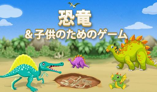 子供のための恐竜ゲーム