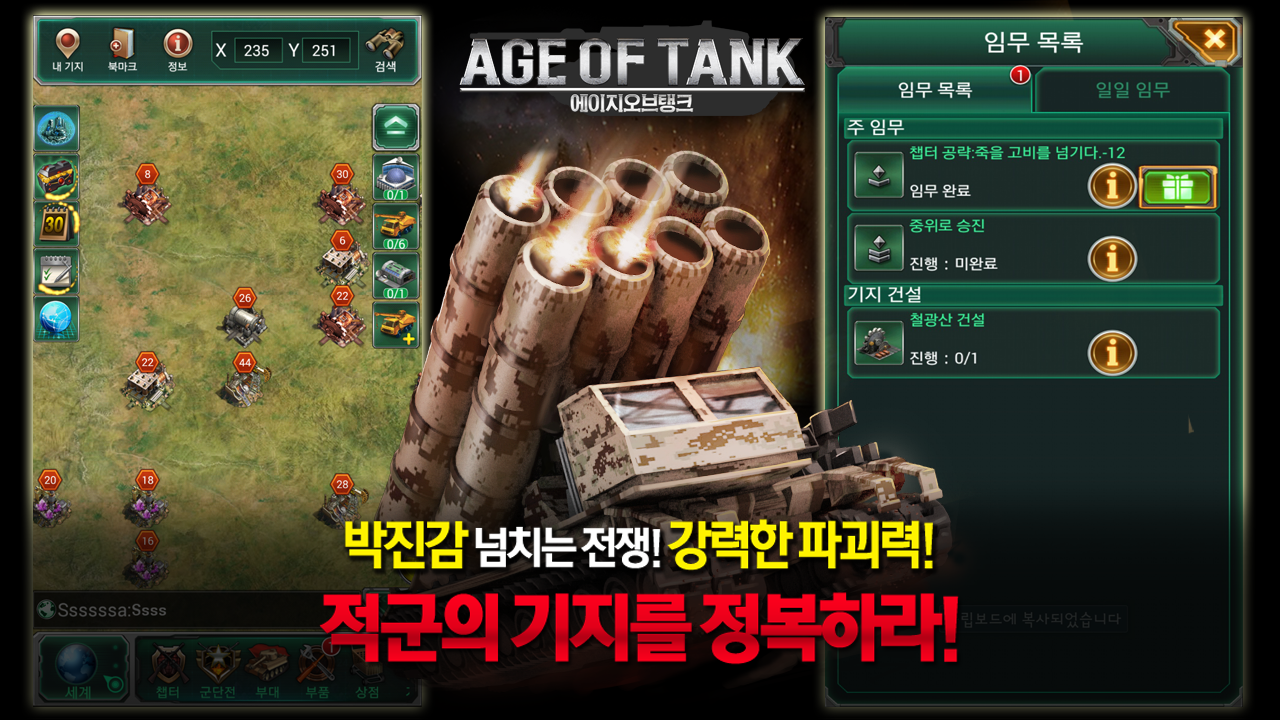 에이지오브탱크- screenshot