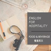 English for Hospitality-Food & Beverage 餐旅英文有聲App