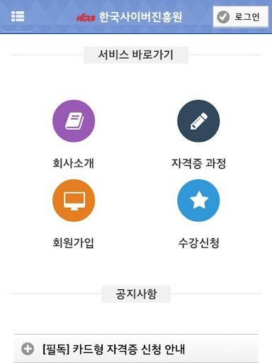 한국사이버진흥원 - KCLS