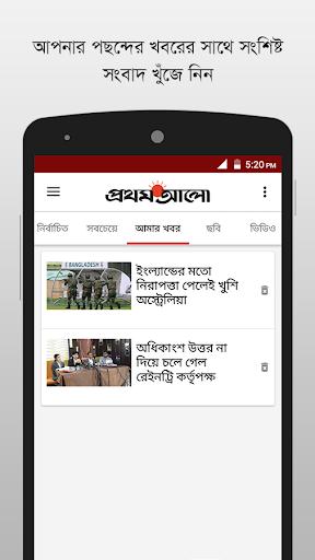Bangla Newspaper – Prothom Alo 8.5 screenshots 3