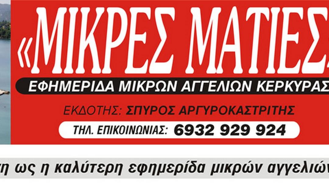 44ab072c9762 ΑΓΓΕΛΙΕΣ ΚΕΡΚΥΡΑΣ - ΜΙΚΡΕΣ ΜΑΤΙΕΣ - Εκδοτικός οίκος στην τοποθεσία ...