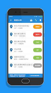 台北搭公車 - 雙北公車與公路客運即時動態時刻表查詢  螢幕截圖 8