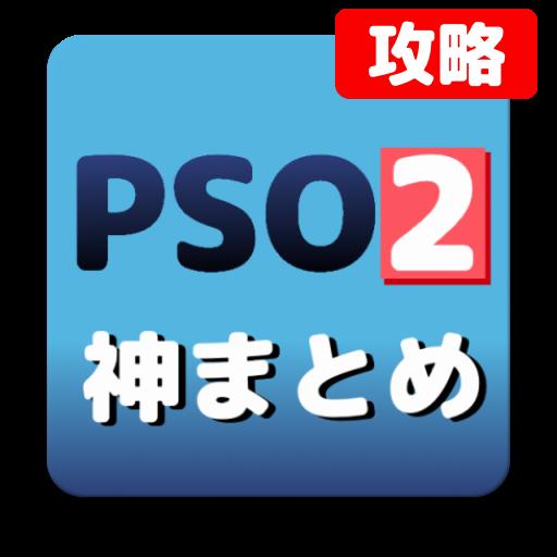 娱乐の神まとめリーダー for PSO2 PSO2の無料攻略アプリ LOGO-HotApp4Game
