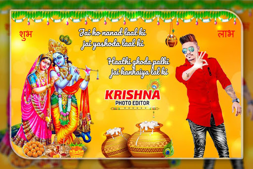 Janmashtami Photo Editor 2020 screenshot 3