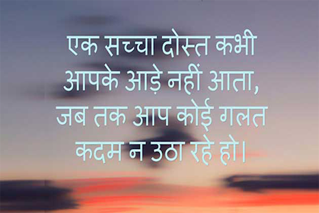 Dosti Shayari Hindi Images -प्यार भरी दोस्ती शायरी - náhled