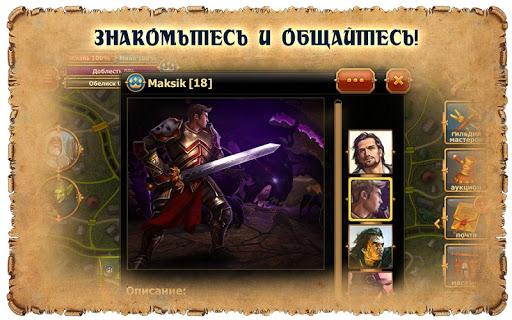 Легенда. Наследие драконов screenshot 5