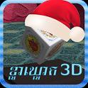 KlaKlouk 3D (Khla Khlouk Game) icon