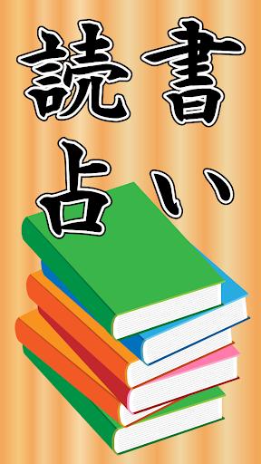 無料娱乐Appの読書占い|記事Game
