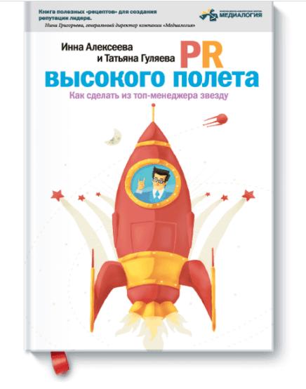 2. Книга PR высокого полета. Как сделать из топ-менеджера звезду.