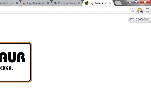 Cryptosaur