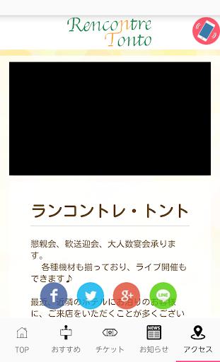 玩免費遊戲APP|下載ランコントレ・トント app不用錢|硬是要APP
