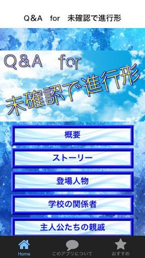 無料娱乐AppのQ&Afor未確認で進行形~無料ラブコメマンガアニメクイズ|記事Game