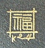 "Photo: Fuku in stylized square for """"I"".  Perhaps Fuku-i mark."