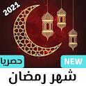 اغاني رمضان القديمة والجديدة | 2021 icon