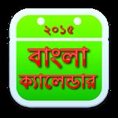 Bangla Calendar 2015
