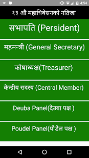 Nepali Congress- screenshot thumbnail