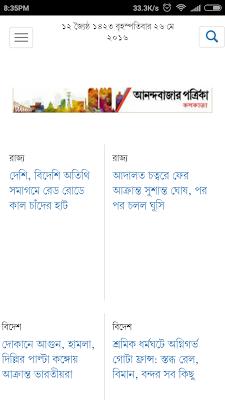 Bengali News Paper New - screenshot