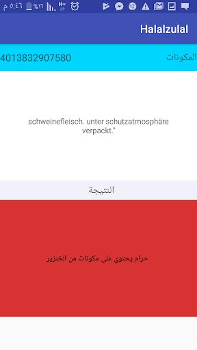 Halal Zulal 5.6 screenshots 20