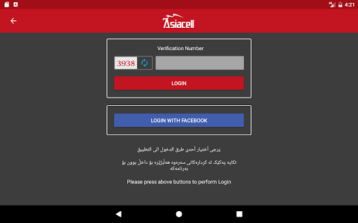 Asiacell  screenshots 12