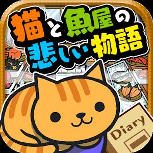 猫と魚屋の悲しい物語~切なくて心温まる感動のゲーム~ for PC and MAC