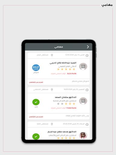 Dr. Sulaiman Al Habib App 4.0.14 screenshots 17
