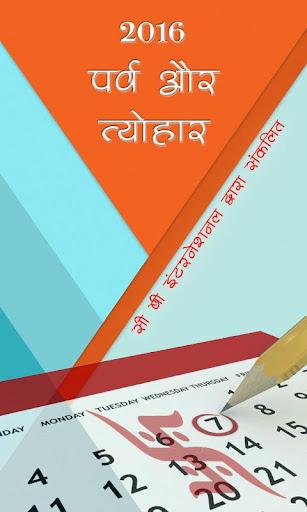 Parv Tyohar 2016 Festival List