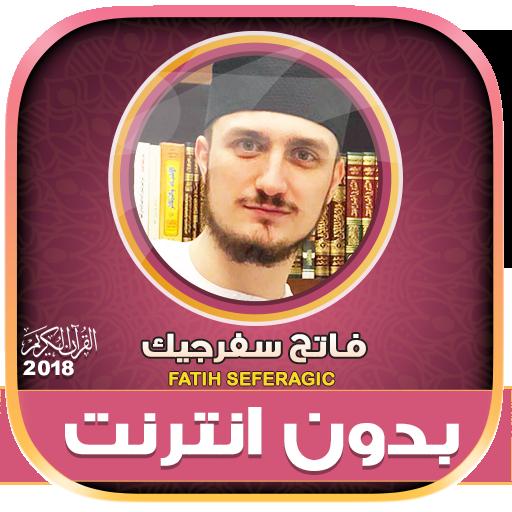 قران كريم بصوت فاتح سفرجيك بدون نت التطبيقات على Google Play