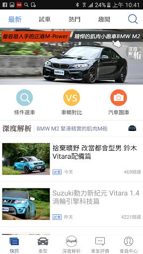 玩免費生活APP|下載8891新車-最新汽車資訊一手掌握 app不用錢|硬是要APP