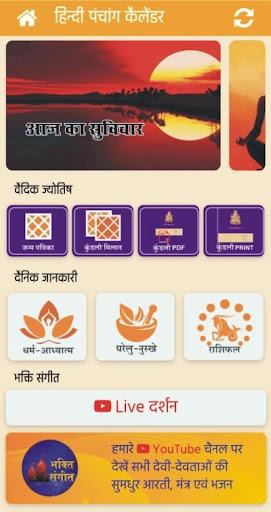 Hindi Panchang Calendar screenshots 1