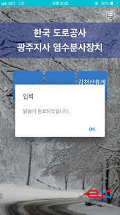 App 한국도로공사 염수분사장치 APK for Windows Phone