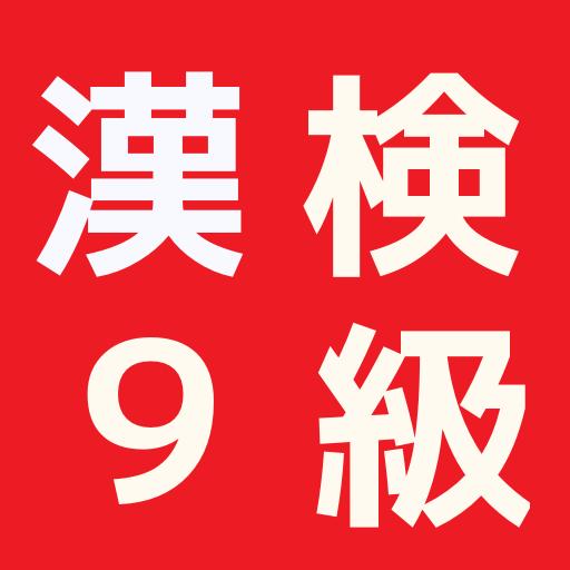 漢検9級クイズ 子供の知育無料アプリ資格対策漢字検定 教育 App LOGO-APP試玩