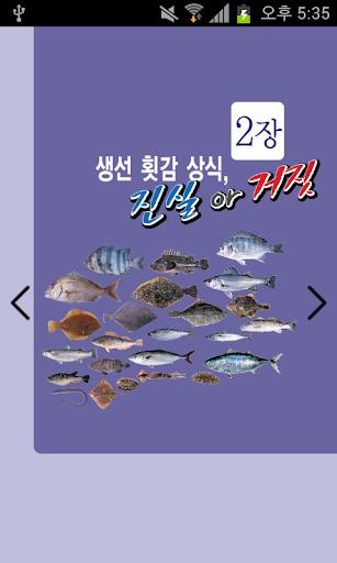 생선회 진실 or 거짓 2장